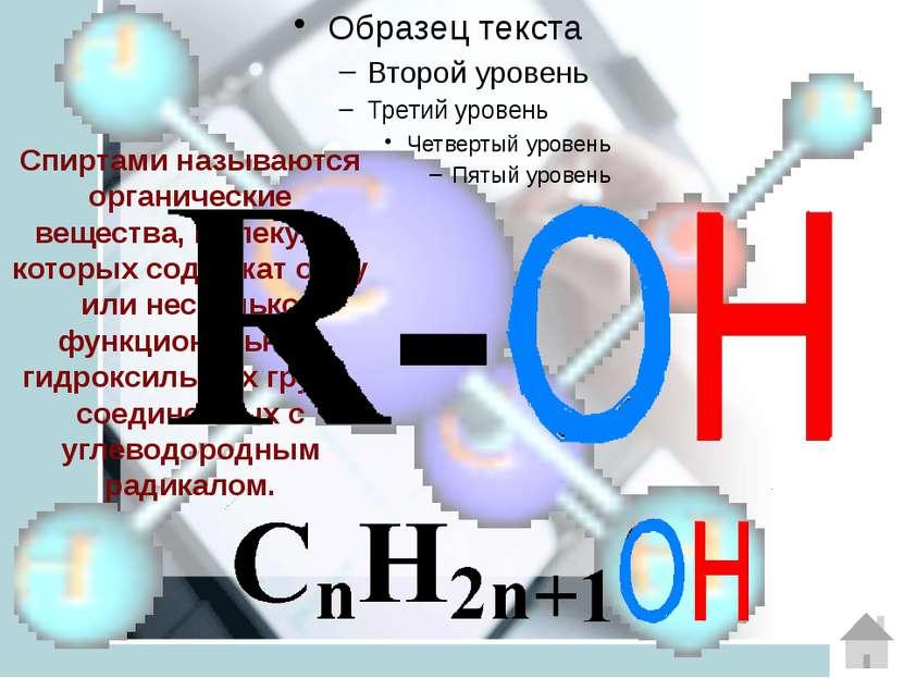 По характеру углеводородного радикала: СН3СН2ОН спирты алифатические алицикли...