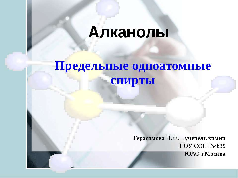 Предельные одноатомные спирты Герасимова Н.Ф. – учитель химии ГОУ СОШ №639 ЮА...