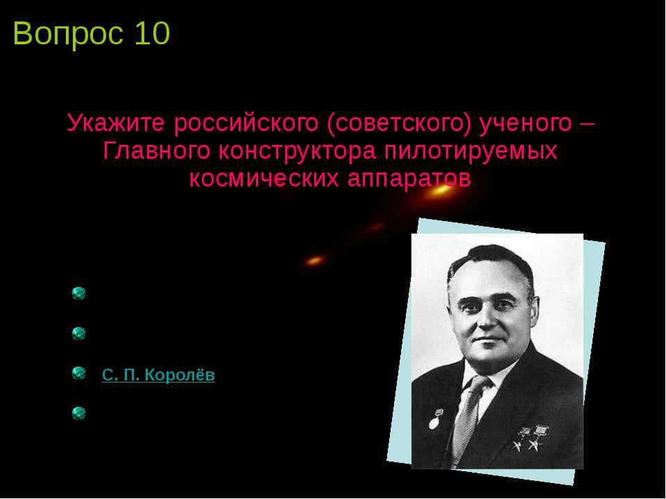Юрий Алексеевич Гагарин, открывший дорогу в космос, облетел земной шар за 108...