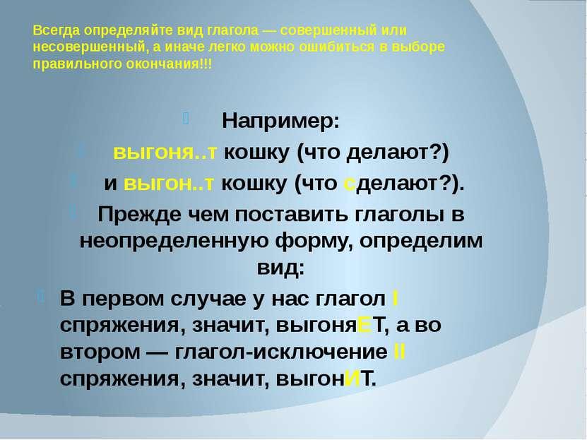 Всегда определяйте вид глагола — совершенный или несовершенный, а иначе легко...