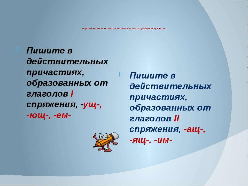 Обратите внимание на схожесть окончаний глаголов с суффиксами причастий! Пиши...