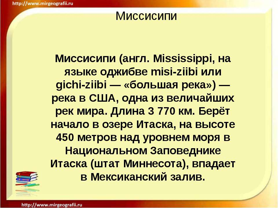 Миссисипи Миссисипи (англ. Mississippi, на языке оджибве misi-ziibi или gichi...