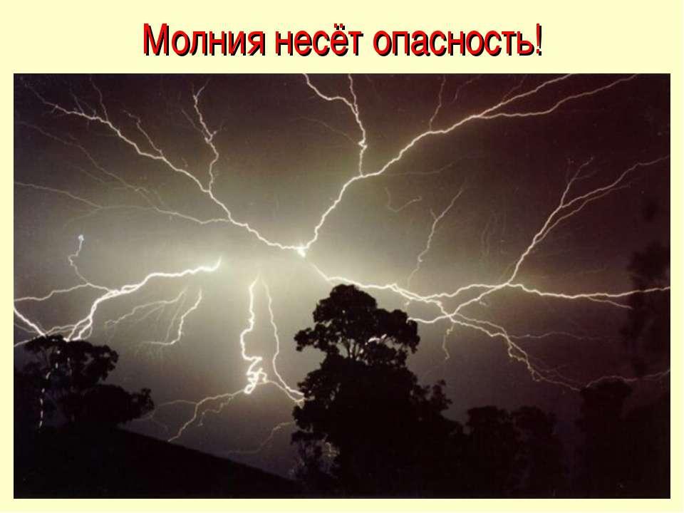 Молния несёт опасность!