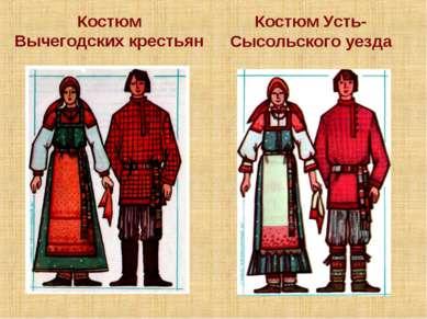Костюм Вычегодских крестьян Костюм Усть-Сысольского уезда