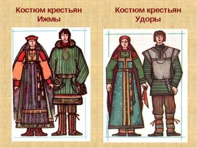Костюм крестьян Ижмы Костюм крестьян Удоры