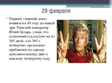 29 февраля Первый «лишний день» появился в 45 году до нашей эры. Римский импе...