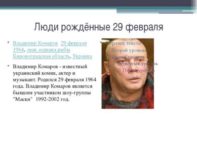 Люди рождённые 29 февраля Владимир Комаров 29 февраля1964,знак зодиака рыб...