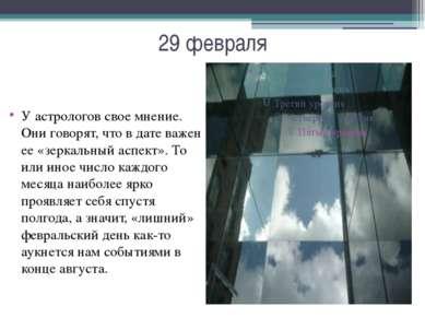 29 февраля У астрологов свое мнение. Они говорят, что в дате важен ее «зеркал...