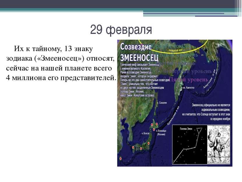 29 февраля Их к тайному, 13 знаку зодиака («Змееносец») относят, сейчас на на...