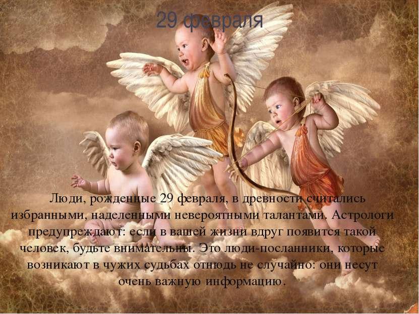 29 февраля Люди, рожденные 29 февраля, в древности считались избранными, наде...