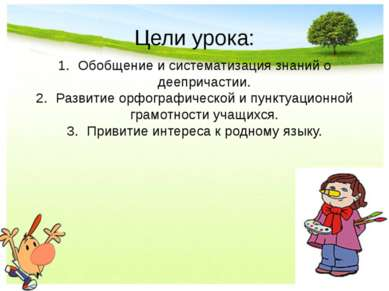 Цели урока: Обобщение и систематизация знаний о деепричастии. Развитие орфогр...