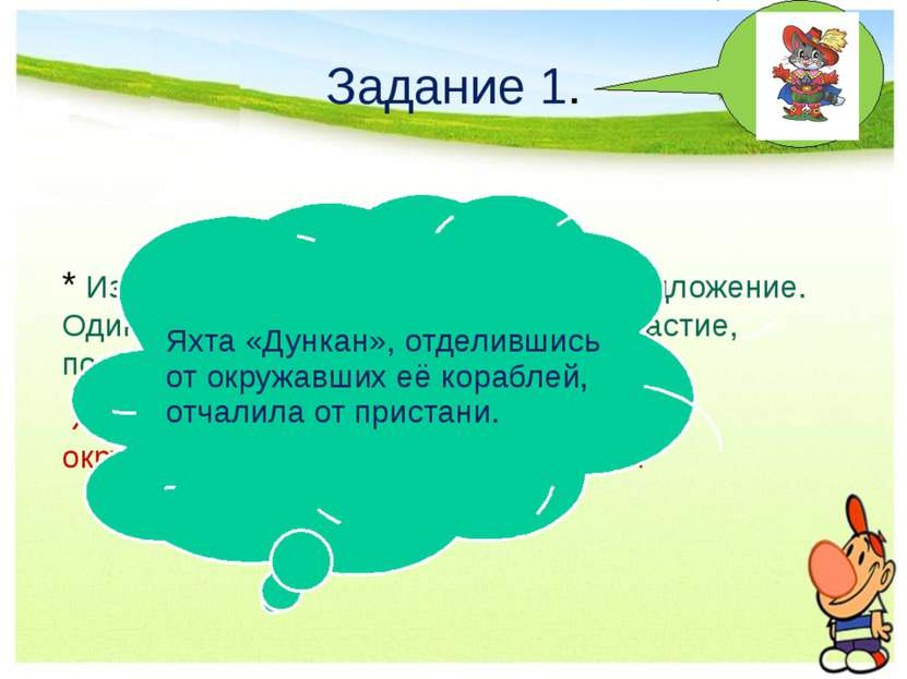 Задание 1. * Из предложенных слов составить предложение. Один из глаголов зам...