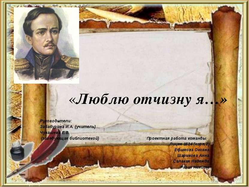 «Люблю отчизну я…» Руководители: Забабурина И.А. (учитель) Чувашева Е.В. (зав...