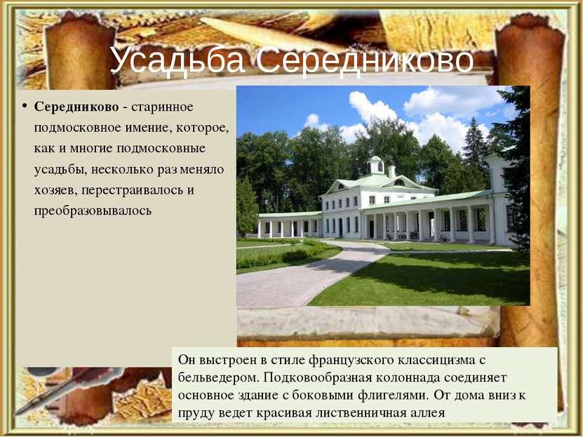 Усадьба Середниково Середниково - старинное подмосковное имение, которое, как...