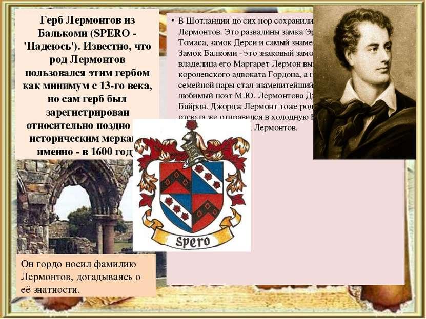 Герб Лермонтов из Балькоми (SPERO - 'Надеюсь'). Известно, что род Лермонтов п...