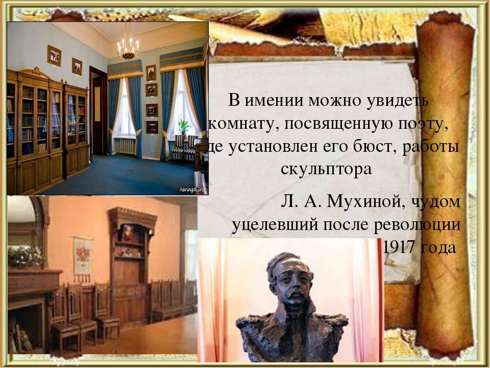 В имении можно увидеть комнату, посвященную поэту, где установлен его бюст, р...