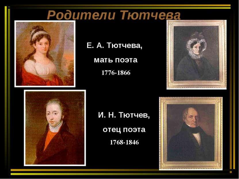 Родители Тютчева Е. А. Тютчева, мать поэта 1776-1866 И. Н. Тютчев, отец поэта...