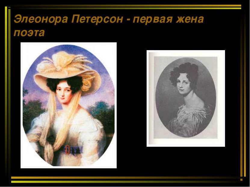 Элеонора Петерсон - первая жена поэта