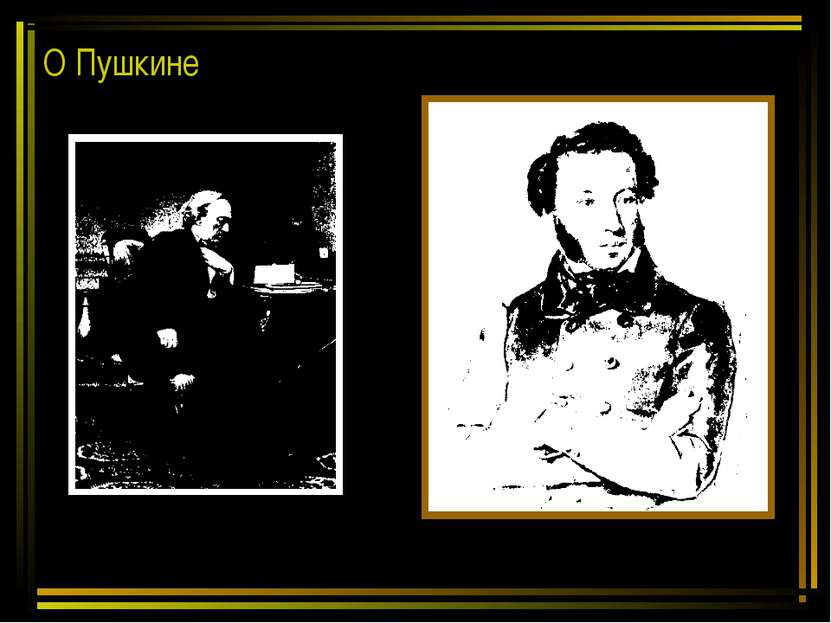 О Пушкине