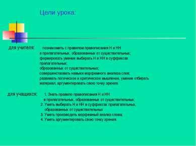 для учителя: познакомить с правилом правописания Н и НН в прилагательных, обр...