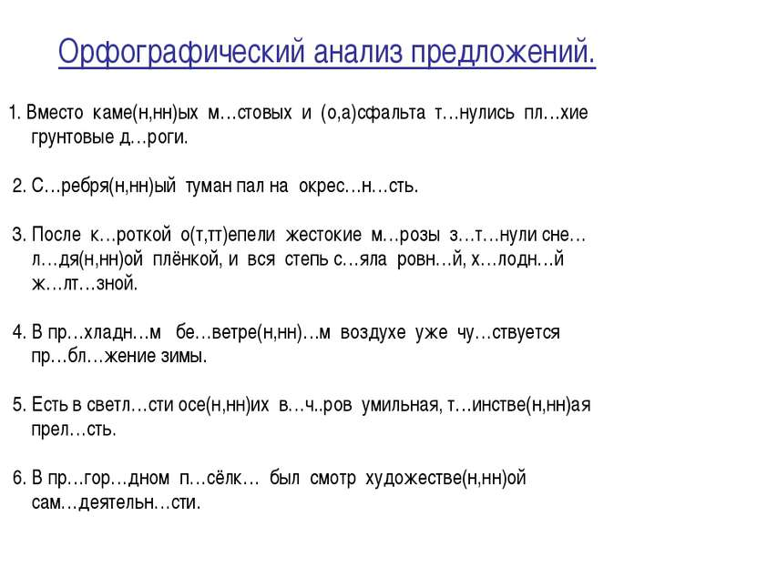 Орфографический анализ предложений. 1. Вместо каме(н,нн)ых м…стовых и (о,а)сф...