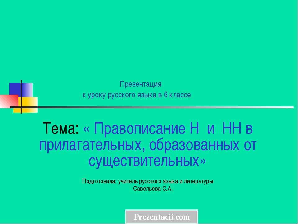 Презентация к уроку русского языка в 6 классе Тема: « Правописание Н и НН в п...