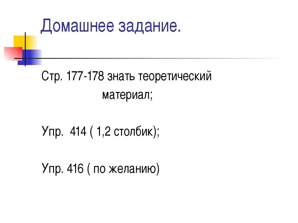 Домашнее задание. Стр. 177-178 знать теоретический материал; Упр. 414 ( 1,2 с...