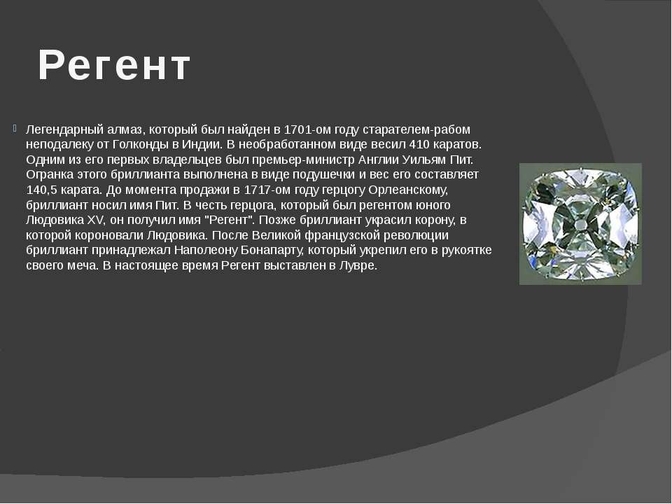 Регент Легендарный алмаз, который был найден в 1701-ом году старателем-рабом ...