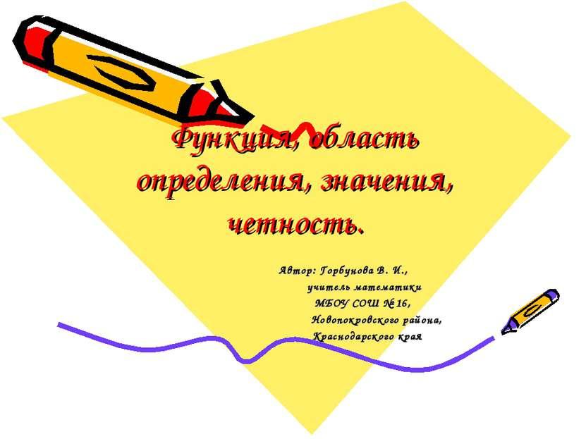 Функция, область определения, значения, четность. Автор: Горбунова В. И., учи...