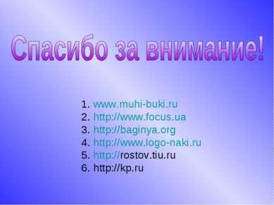 1. www.muhi-buki.ru 2. http://www.focus.ua 3. http://baginya.org 4. http://ww...