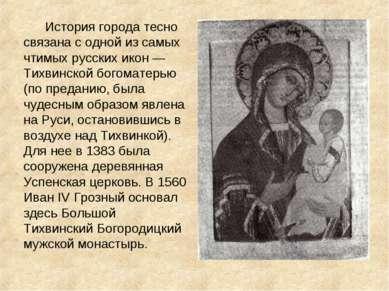 История города тесно связана с одной из самых чтимых русских икон — Тихвинско...
