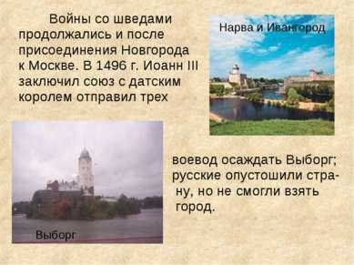 Войны со шведами продолжались и после присоединения Новгорода к Москве. В 149...