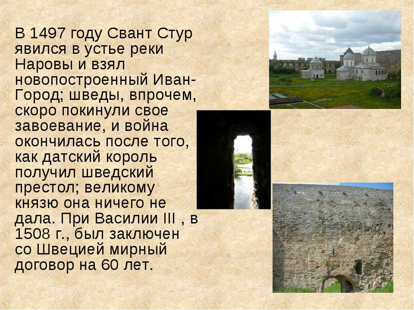 В 1497 году Свант Стур явился в устье реки Наровы и взял новопостроенный Иван...