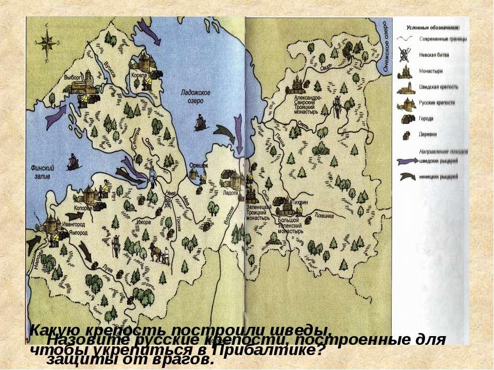 Какую крепость построили шведы, чтобы укрепиться в Прибалтике? Назовите русск...