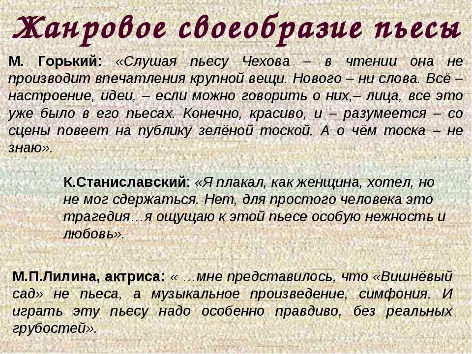 Жанровое своеобразие пьесы М. Горький: «Слушая пьесу Чехова – в чтении она не...
