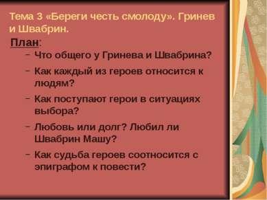 Тема 3 «Береги честь смолоду». Гринев и Швабрин. План: Что общего у Гринева и...