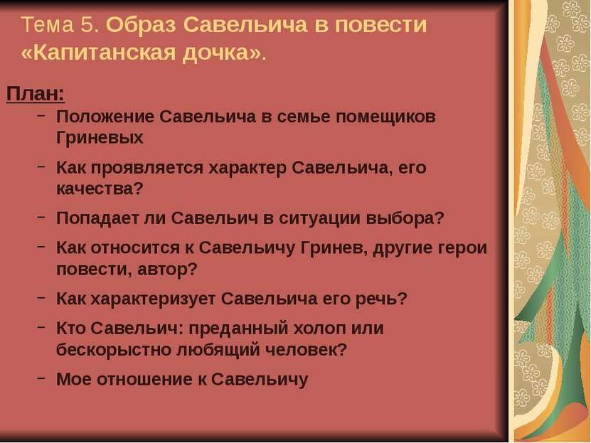Тема 5. Образ Савельича в повести «Капитанская дочка». План: Положение Савель...