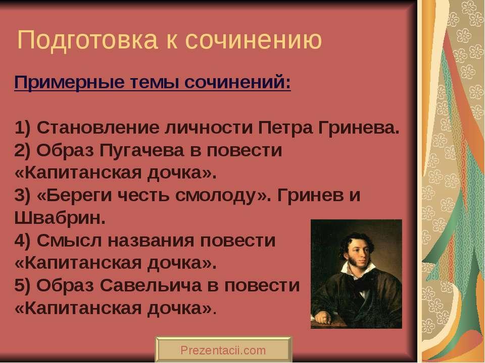 Подготовка к сочинению Примерные темы сочинений: 1) Становление личности Петр...