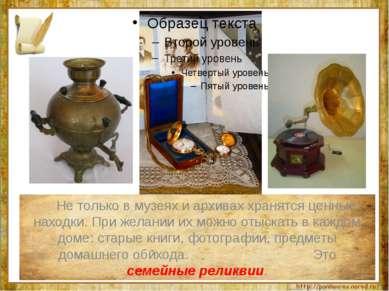 Не только в музеях и архивах хранятся ценные находки. При желании их можно от...