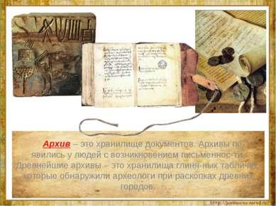 Архив – это хранилище документов. Архивы по-явились у людей с возникновением ...