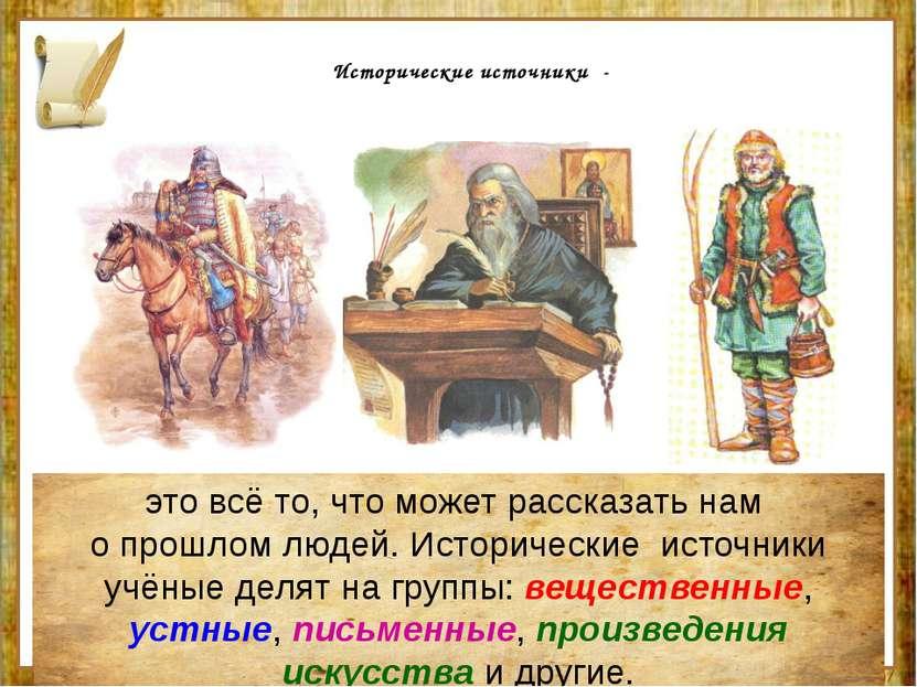Исторические источники - это всё то, что может рассказать нам о прошлом людей...