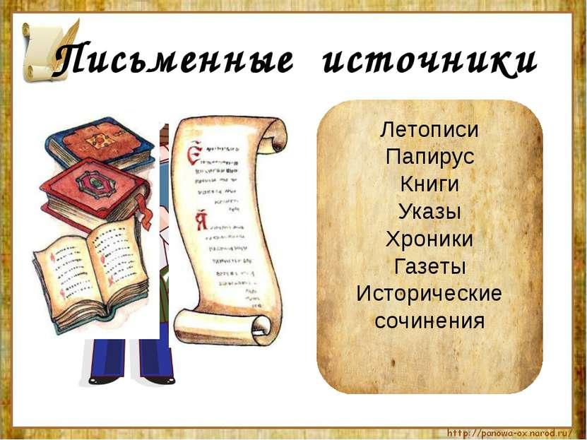 Письменные источники Летописи Папирус Книги Указы Хроники Газеты Исторические...