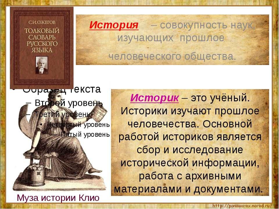 История – совокупность наук, изучающих прошлое человеческого общества. Истори...