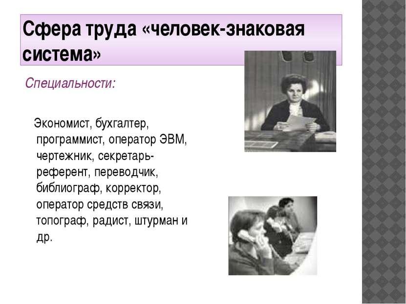 Сфера труда «человек-знаковая система» Специальности: Экономист, бухгалтер, п...
