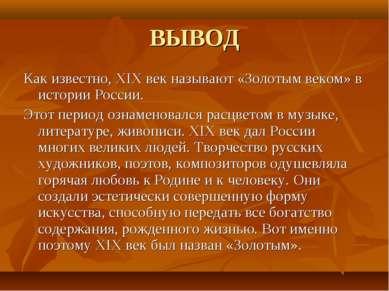 ВЫВОД Как известно, XIX век называют «Золотым веком» в истории России. Этот п...