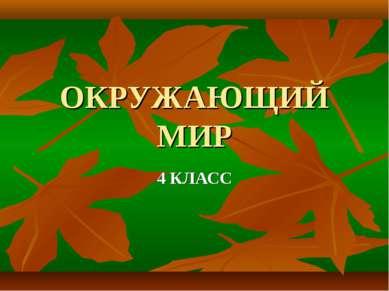 ОКРУЖАЮЩИЙ МИР 4 КЛАСС