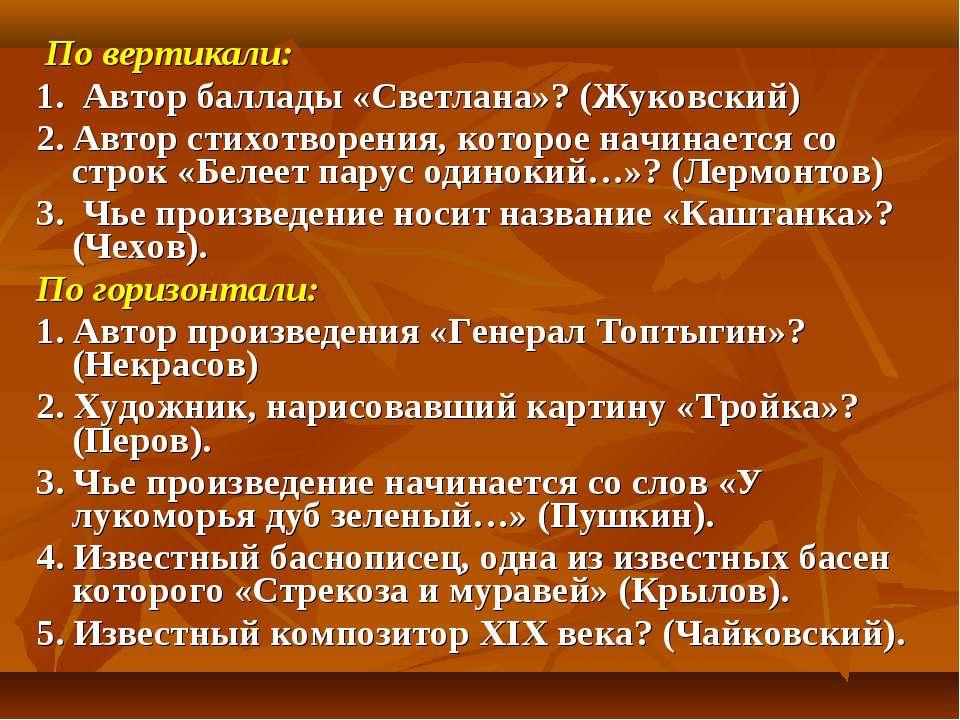 По вертикали: 1. Автор баллады «Светлана»? (Жуковский) 2. Автор стихотворени...