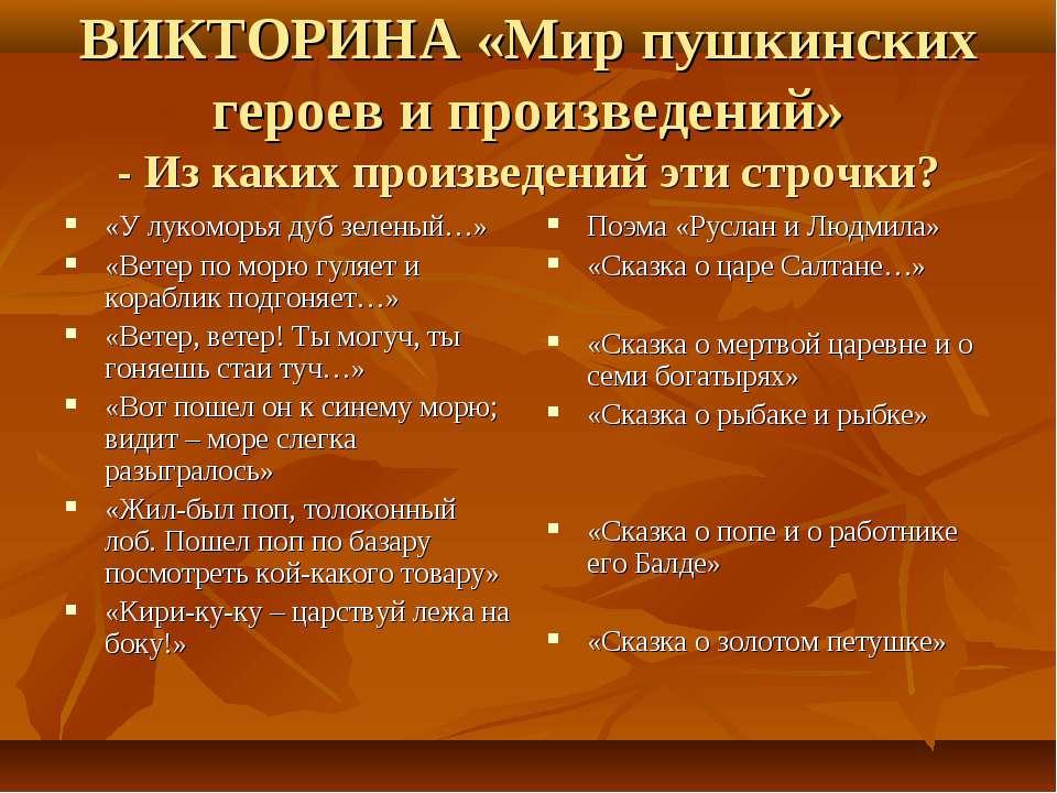 ВИКТОРИНА «Мир пушкинских героев и произведений» - Из каких произведений эти ...