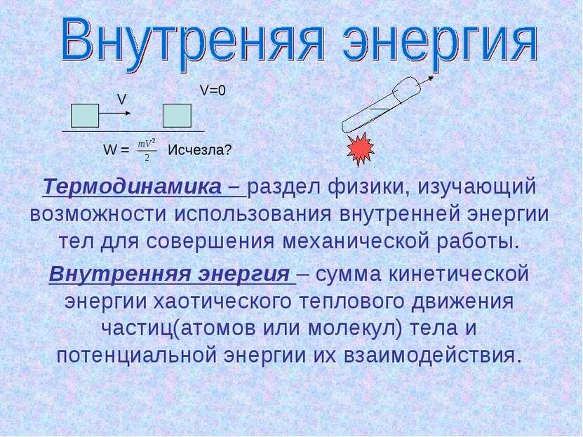 Термодинамика – раздел физики, изучающий возможности использования внутренней...