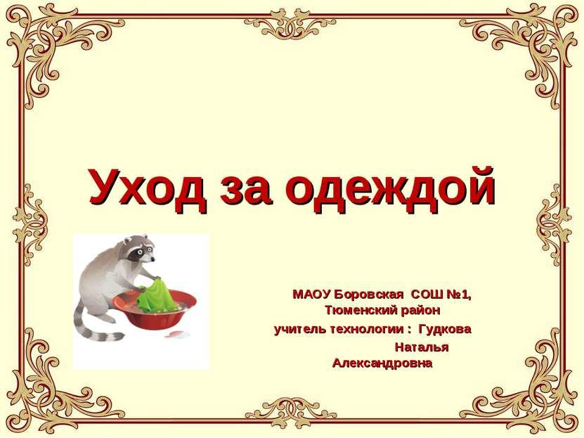 Уход за одеждой МАОУ Боровская СОШ №1, Тюменский район учитель технологии : Г...